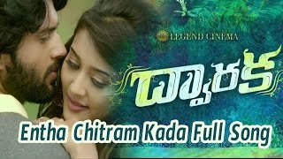 Entha Chitram Kada Full Song | Dwaraka Movie Songs|Vijay Devarakonda, Pooja Jhaveri|