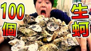 大胃王挑戰吃光100個の生蚵!? 100元生蚵吃到飽的超話題性店家簡直天堂一般