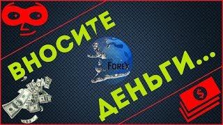 Работа на валютном рынке форекс: вносите 25000 долларов!