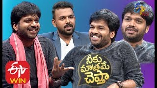 Neeku Matrame Chepta – New Comedy Show –  E 1 – 14th Mar – Anil Ravipudi (Director)