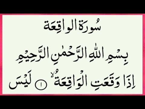 Download Surah Al-Waqiah { surah al-waqiah full, HD arabic text } Quran. Surat - waqiah Mp4 HD Video and MP3