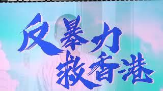 【全程回放】8月17日 香港各界「反暴力 · 救香港」添馬公園大集會