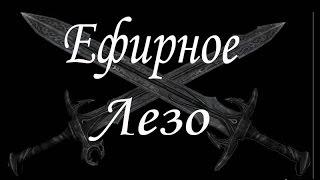 Skyrim:мод на оружие Ефирное лезо