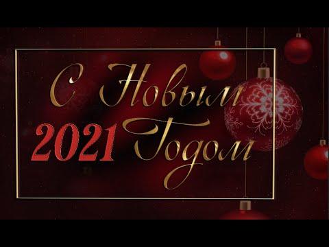 🎄С Новым 2021 Годом!🎄