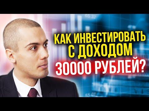 Как инвестировать с доходом в 30 000 рублей? Реальные примеры инвестирования Николай Мрочковский 16+