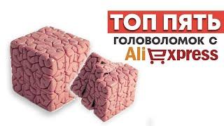 ТОП ПЯТЬ головоломок с Aliexpress