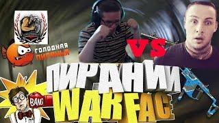 Warface КВ:Скифы VS Легенда_АСПИД|УПАЛА КАМЕРА ОТ УРОНА ПО СТОЛУ|Пираний БОМБИТ|Нарезка № 13|18+