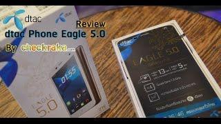 รีวิว DTAC Phone Eagle 5.0 สมาร์ทโฟนสุดคุ้ม ราคาโดนใจ