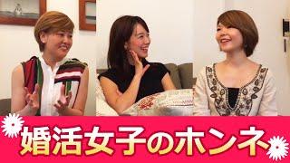 婚活女子のホンネ - YouTube