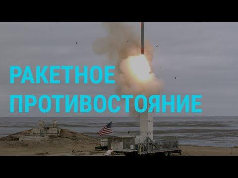Россия—США: ракетное противостояние | ГЛАВНОЕ | 23.08.19