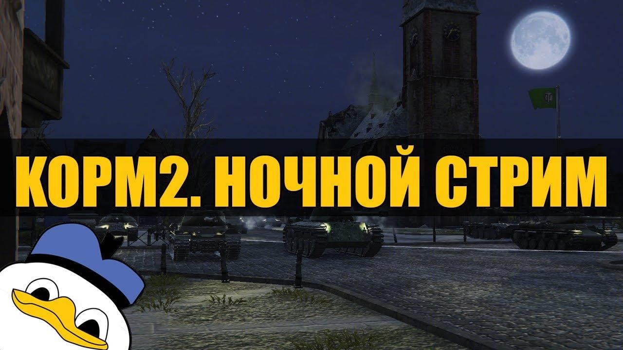 КОРМ2. ЛБЗ 2.0 - Excalibur - Битва блогеров