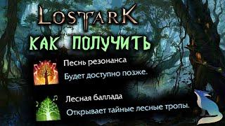 Lost Ark [Гайд]. КАК ПОЛУЧИТЬ ПЕСНИ РЕЗОНАНСА И ЛЕСНАЯ БАЛЛАДА??