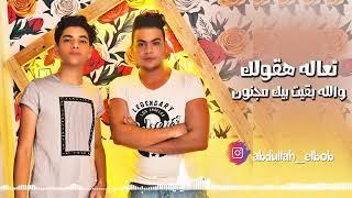 """تحميل اغاني حالات واتس """"مهرجان يا عسل أبيض"""" مهرجان عبدالله البوب 2019 MP3"""