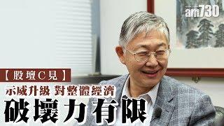 【股壇C見】示威升級 對整體經濟破壞力有限