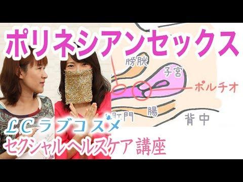 【ポリネシアンセックス】セクシャルヘルスケア講座(11話)/LCラブコスメ