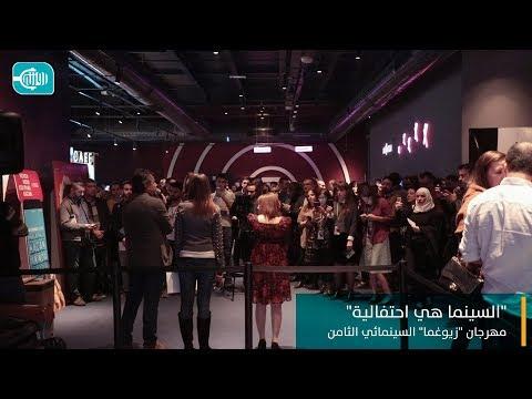 السينما هي احتفالية... مهرجان الزيوغما الثامن بمشاركة سورية