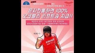 오크벨리 레드엔젤  ㄱㄱㄱ 대한민국응원공모전 스키리프트권 100% 당첨 기회