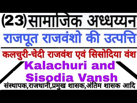 कलचुरी-चेदी राजवंश एवं सिसोदिया वंश | Kalachuri and Sisodia Vansh |