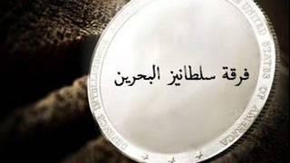 اغاني طرب MP3 فرقة سلطانيز البحرينية -اسمحيلي- haitham haddad تحميل MP3