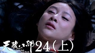 天龙八部 24 (上)乔峰误杀阿朱懊悔至极 段正淳与二女相认