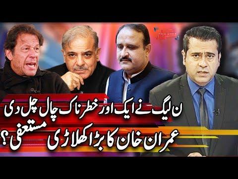 Takrar With Imran Khan   23 January 2019   Express News