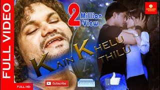 Kain Khelu Thilu     Broken Heart Song Odia New Sad Song    Humane Sagar    Japani Bhai
