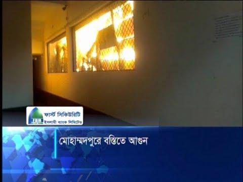 মোহাম্মদপুরে বস্তিতে আগুন, পুড়ে গেছে প্রায় একশত ঘর   ETV News