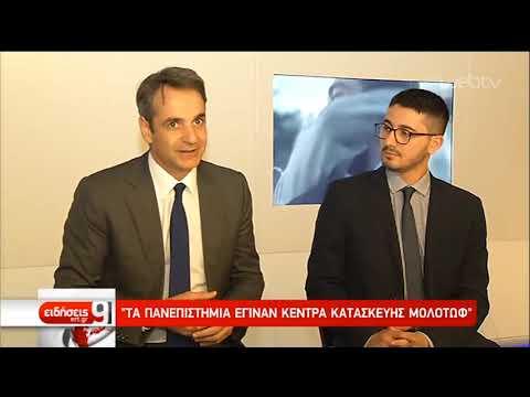 Θερμά λόγια του Κ. Μητσοτάκη για την οικονομική πολιτική της Κύπρου | 18/04/19 | ΕΡΤ