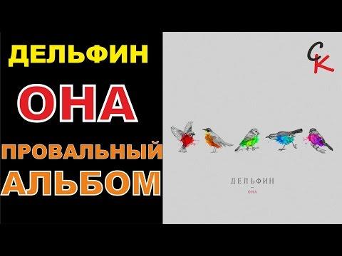 Дельфин - ОНА [ПРОВАЛЬНЫЙ АЛЬБОМ]