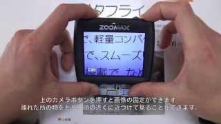 携帯型電子ルーペ「バタフライ」