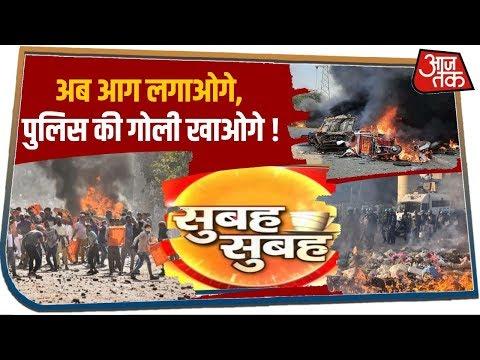 Delhi में उपद्रवियों को शूट एट साइट का ऑर्डर । Subah Subah