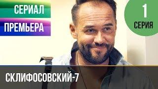▶️ Склифосовский 7 сезон 1 серия - Склиф 7 - Мелодрама 2019 | Русские мелодрамы