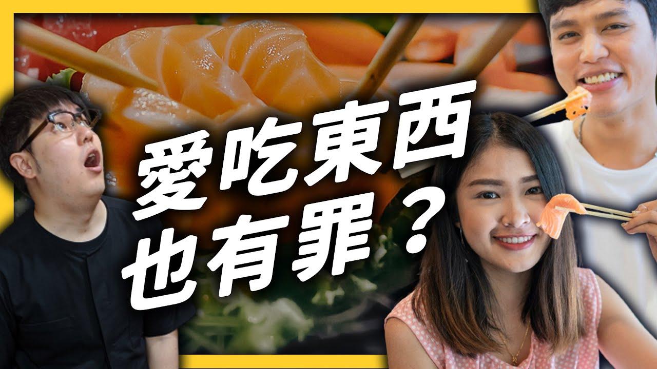 反正我很餓!為了吃鮭魚不惜改名?人太貪吃會怎樣?深入解析「七宗罪-貪食」的前世今生!《 食物知識大拼盤 》EP014|志祺七七