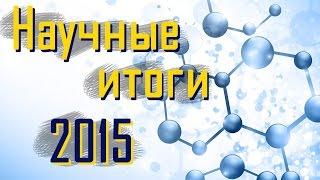 ТОП научных открытий 2015 | Чуть-Чуть о Науке