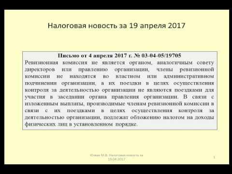 19042017 Налоговая новость о доходах членов ревизионной комиссии