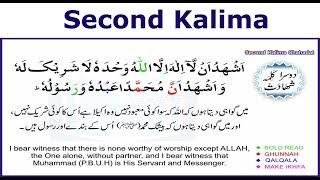 kalma shahadat in english - ฟรีวิดีโอออนไลน์ - ดูทีวีออนไลน์