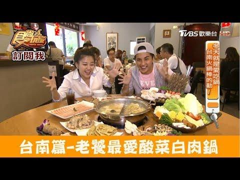 【食尚玩家台南火鍋懶人包】13家食尚玩家火鍋店大集合