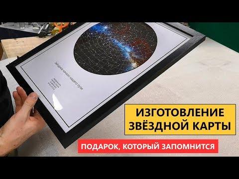 Звёздная карта. Картина. Подарок. Процесс изготовления