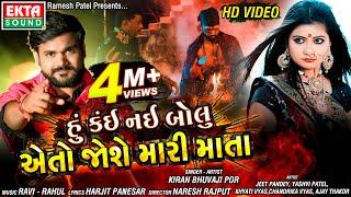 Hu Kai Nai Bolu Aeto Jose Mari Mata || Kiran Bhuvaji Por || HD Video || Ekta Sound