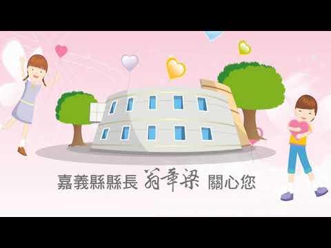 蛻變驛園簡介_毒防科_1091027