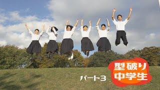 守山市の中学生たちが面白い【型破り中学生3】