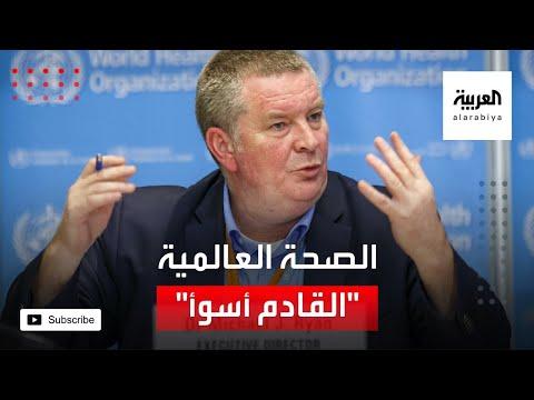 العرب اليوم - شاهد: منظمة الصحة العالمية تؤكّد أن العام الثاني من كورونا
