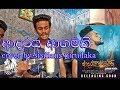foto Adaraya Agamaki ( cover song ) by sisilians nirudaka arsing ආදරය ආගමකි