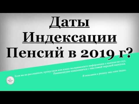 Даты Индексации Пенсий в 2019 г?