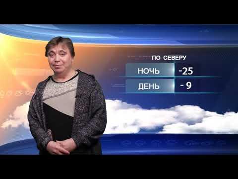 Прогноз погоды на 09.11.2018