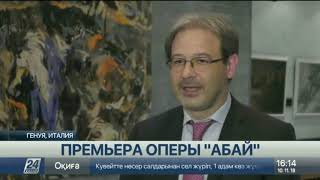 Премьерой оперы «Абай» «Астана Опера» открыла гастроли в театре «Карло Феличе»