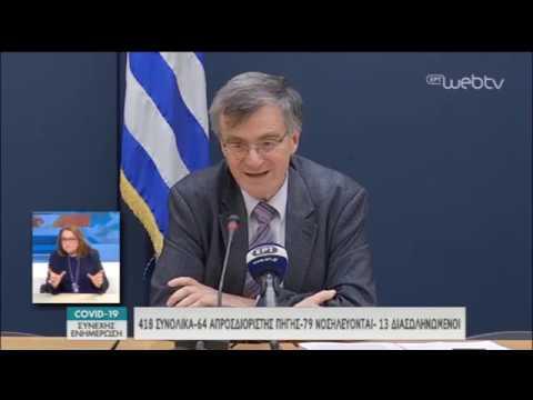 ΕΟΔΥ: Η καθημερινή ενημέρωση -Στα 418 τα κρούσματα-Απαγόρευση δημόσιων συναθροίσεων | 18/03/20 | ΕΡΤ