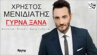 Girna Ksana - Xristos Menidiatis || Γύρνα Ξανά - Χρήστος Μενιδιάτης