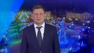 Поздравление губернатора края С.И. Фургала с Новым 2020 годом