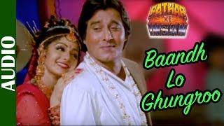 Baandh Lo Ghungroo | Vinod Khanna & Sridevi | Pathar Ke